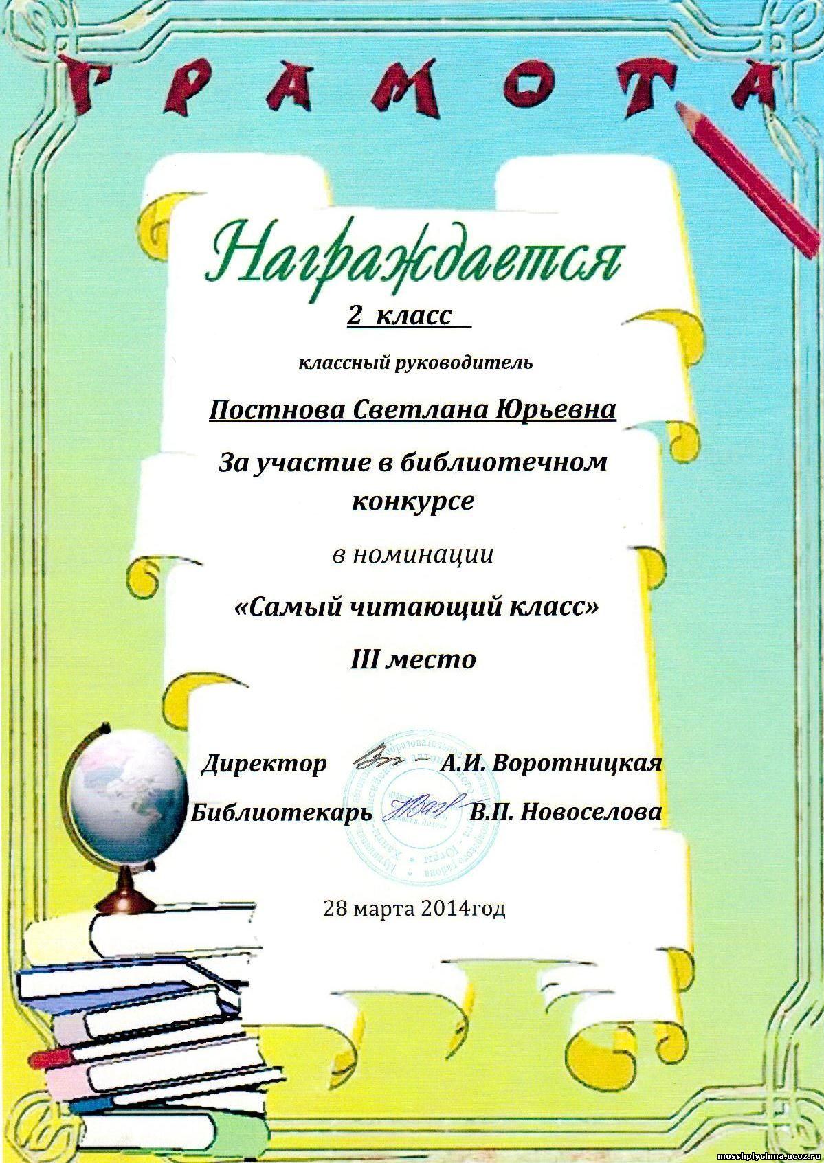 Номинации на конкурс библиотекаря