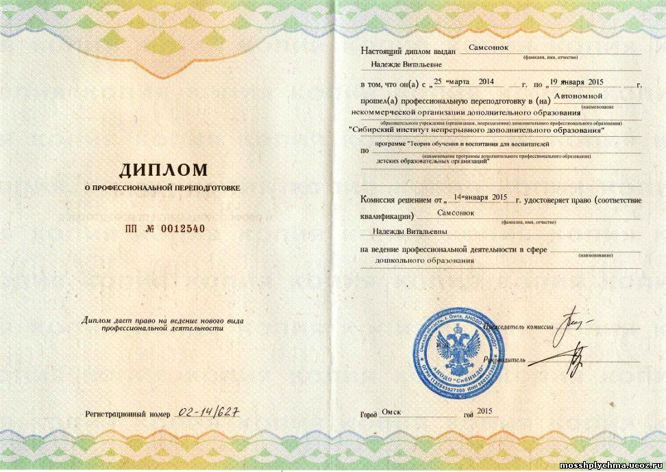 Заказать диплом г.октябрьский купить отчет по практике новосибирск